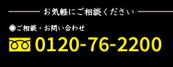 フリーダイヤル0120-76-2200