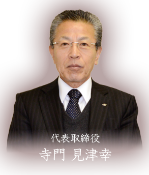 株式会社代表取締役社長寺門 見津幸