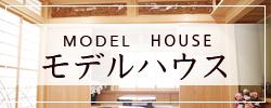 テラカドのモデルハウス