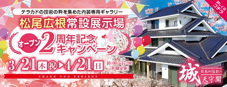 松尾広根常設展示場 オープン2周年記念キャンペーン