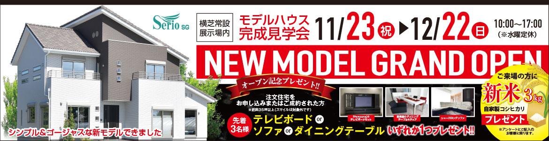 新モデルハウス グランドオープン