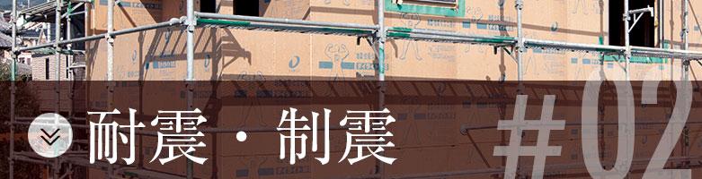 #02耐震・制震